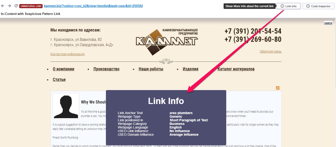Link Info